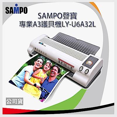 SAMPO 聲寶 4滾軸專業護貝機(LY-U6A32L)