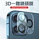 iPhone12系列鏡頭貼 後鏡頭保護貼 3D一體鏡頭鋼化玻璃膜 iPhone12/12Pro/12 Pro Max product thumbnail 2