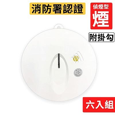 【防災專家】六入組 偵煙型 火災警報器 消防署認證 住警器 附雙面膠及掛勾