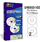 彩之舞 【U48660-100】 白色 41mm 光碟標籤 200張