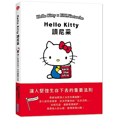 Hello Kitty讀尼采