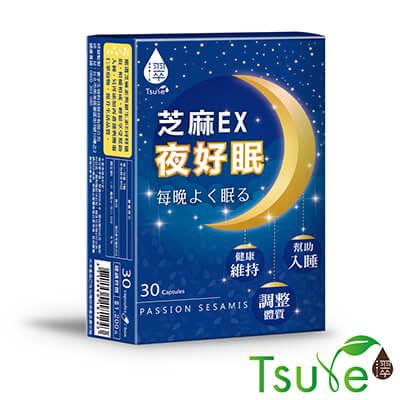 日濢Tsuie-芝麻EX夜好眠(30顆-盒)