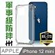【HH】軍事防摔手機殼系列 Apple iPhone 12 mini (5.4 吋) product thumbnail 1