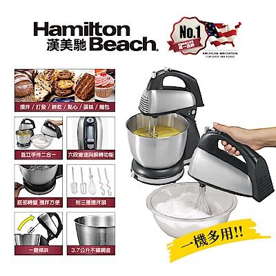 美國漢美馳 Hamilton Beach 健康手持/直立式雙軸攪拌機 64650-TW