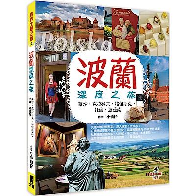 波蘭深度之旅:華沙、克拉科夫、格但斯克、托倫、波茲南