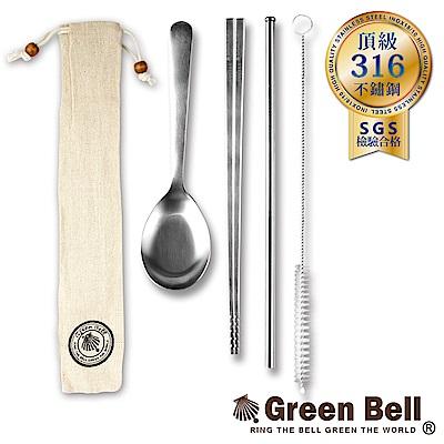 GREEN BELL綠貝316不鏽鋼歐印綜合餐具組