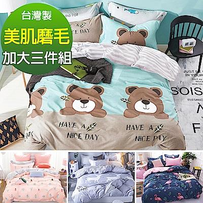 Ania Casa 美肌磨毛 柔絲絨 加大床包枕套三件組 -多款