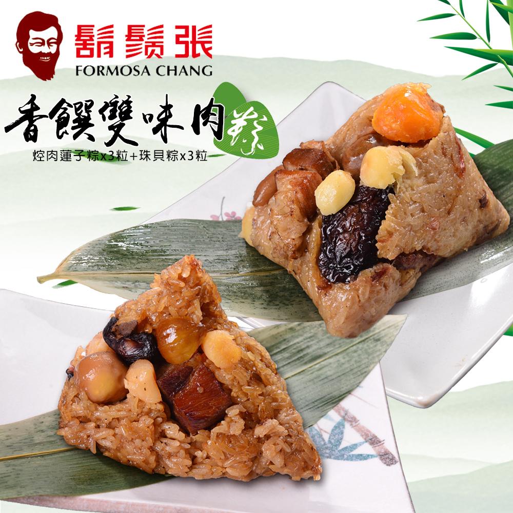 鬍鬚張 香饌雙味肉粽禮盒(焢肉蓮子粽x3粒+珠貝粽x3粒)