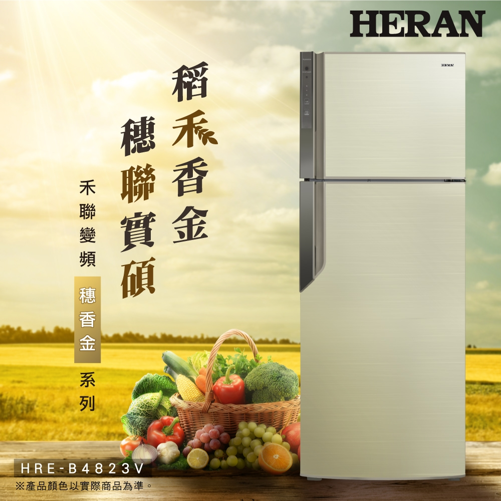 HERAN禾聯 485L 1級變頻雙門電冰箱 HRE-B4823V