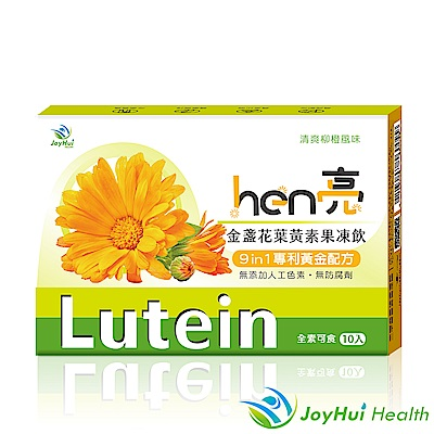 【健康進行式】hen亮金盞花葉黃素果凍飲10入*1盒