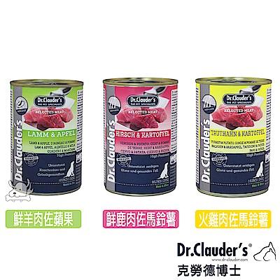 Dr.clauder&# 39 ;s 克勞德博士 犬用主食罐  400 g X  12 罐