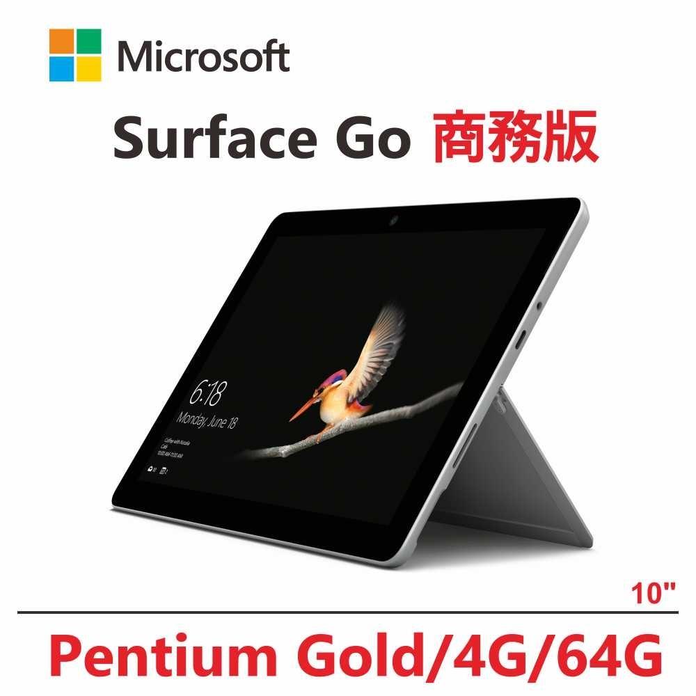 Microsoft Surface Go Pentium 4415Y/4G/64G 商務版