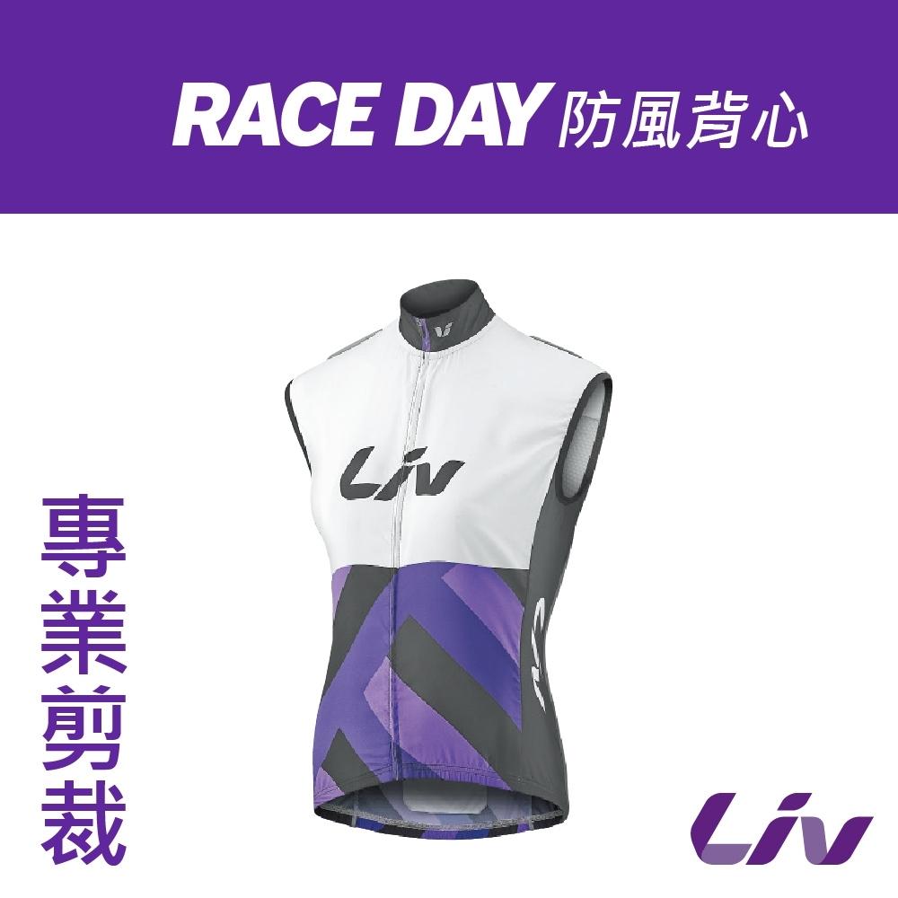 Liv RACE DAY 防風背心
