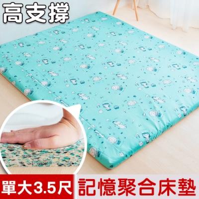 奶油獅-森林野餐-雙面布套可拆洗/高支撐記憶聚合床墊-單人加大3.5尺(藍)