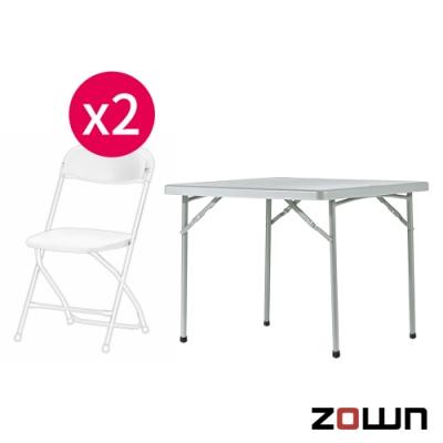 【ZOWN】XXL90方桌+Alex折疊椅x2(淺灰色+白色/灰藍色+灰色)