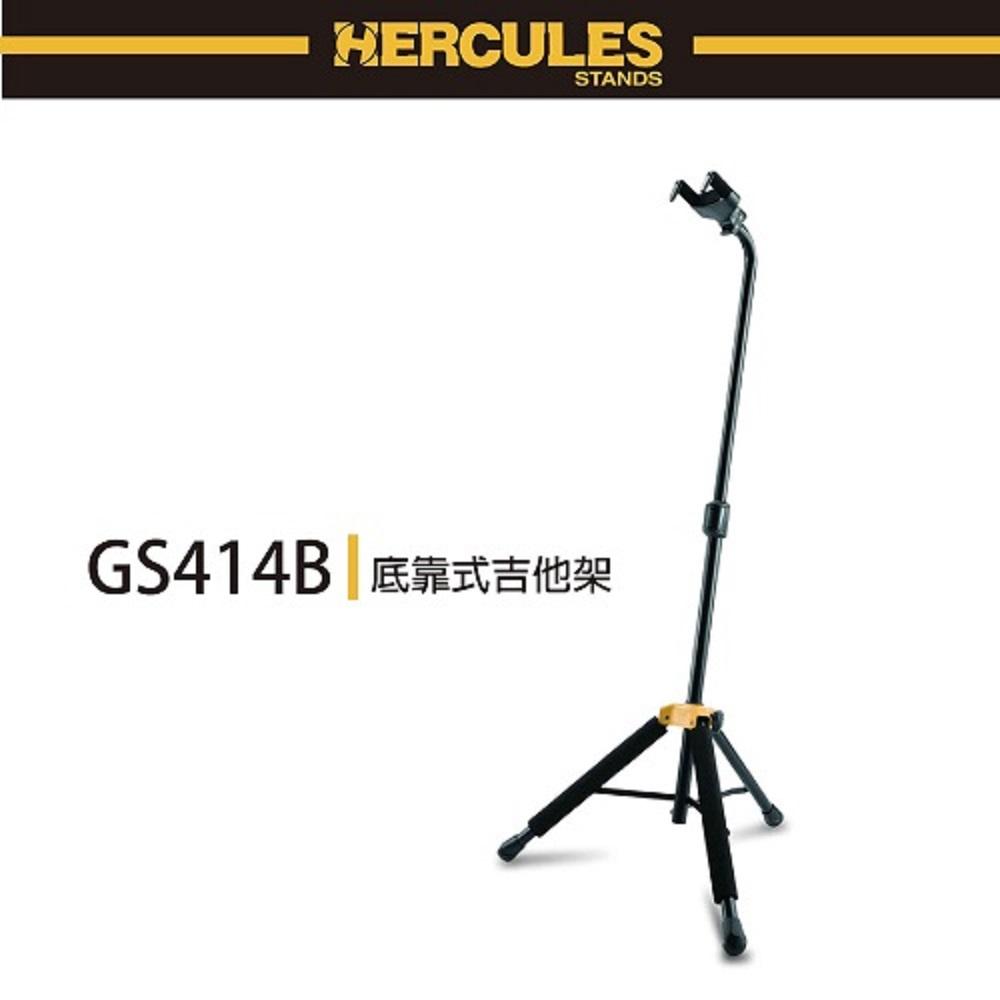 【HERCULES】GS414B / 底靠式吉他架 / AGS重力自鎖設計