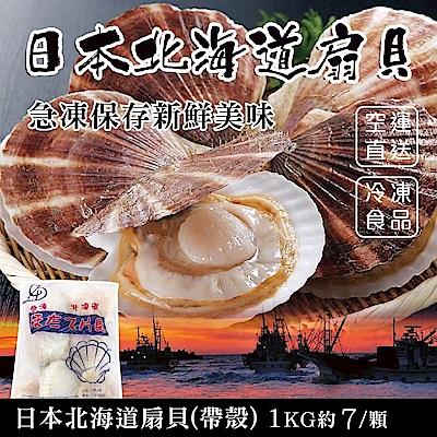 【海陸管家】日本北海道巨無霸半殼扇貝(每包7顆/共約1kg) x4包