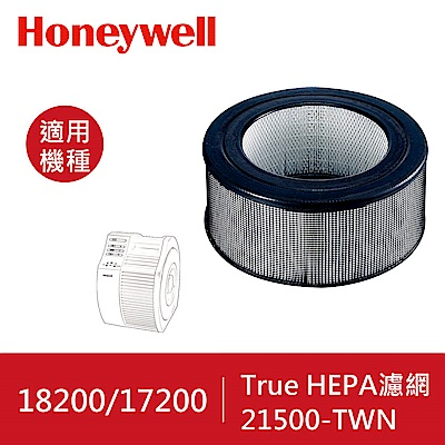 Honeywell True HEPA濾網 21500-TWN