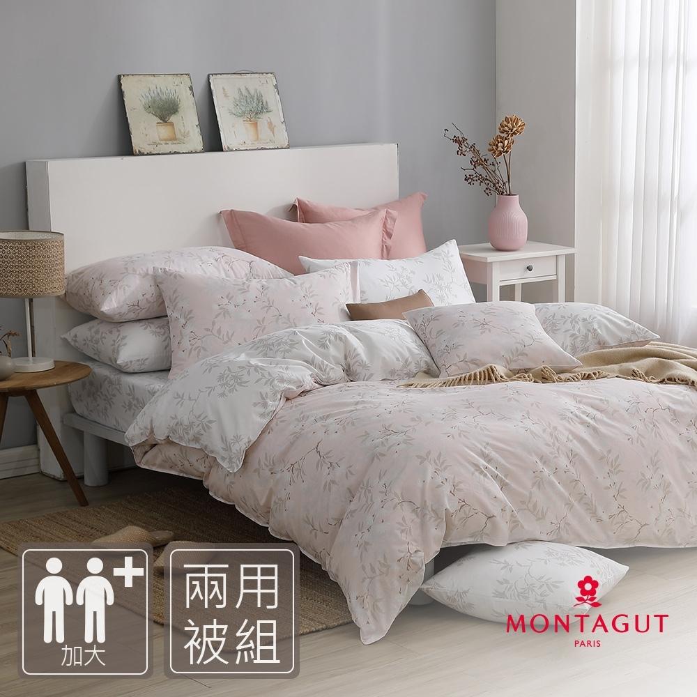 MONTAGUT-櫻粉六道木-100%純棉-兩用被床包組(加大)