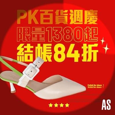 AS集團-PK 百貨週年慶 限量特惠$1380起 結帳84折