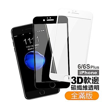 iPhone 6/6S plus軟邊 碳纖維 透明 9H 滿版玻璃膜 保護貼