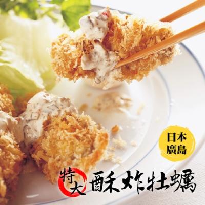 (滿888免運)顧三頓-廣島特大酥炸牡蠣x1包(每包20粒約500g±10%)