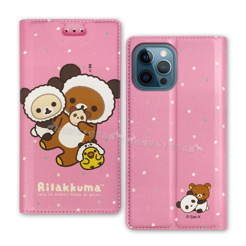 日本授權正版 拉拉熊 iPhone 12 Pro Max 6.7吋 金沙彩繪磁力皮套(熊貓粉)