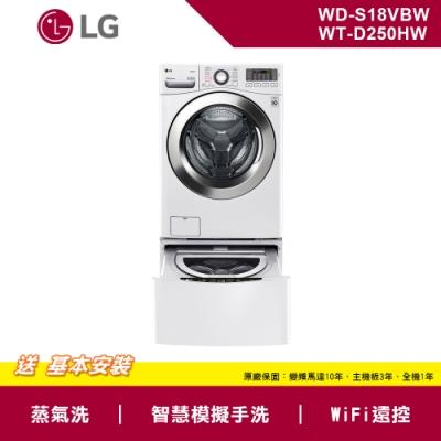 LG樂金 18+2.5公斤 蒸洗脫TWINWash洗衣機 WD-S18VBW+WT-D250HW