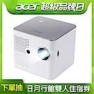 (福利品)acer B130i WXGA LED行動投影機(400流明)
