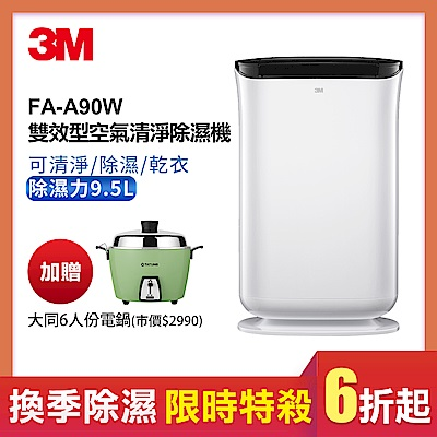 3M 9.5L雙效空氣清淨除濕機FD-A90W可清淨/除濕/乾衣(加贈大同6人份電鍋)
