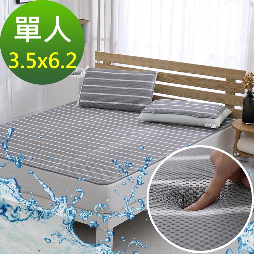鴻宇 單人水洗6D透氣循環墊 涼墊 可水洗 矽膠防滑(不含枕墊)