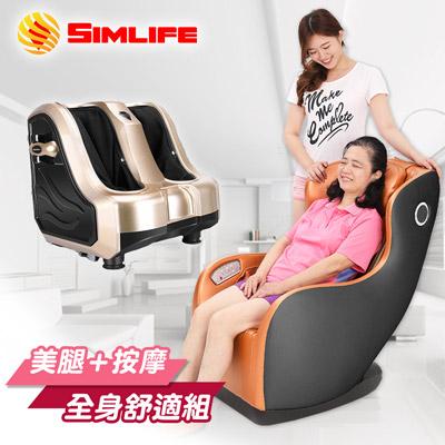 【SimLife】絕世經典名模臀感沙發按摩椅魅力金超值組(2截式美腿機)