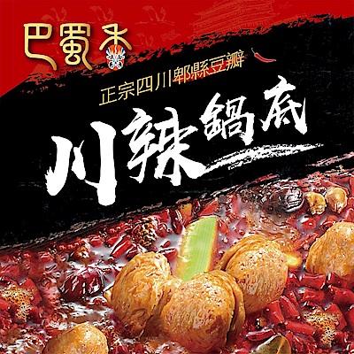 巴蜀香 川辣鍋底