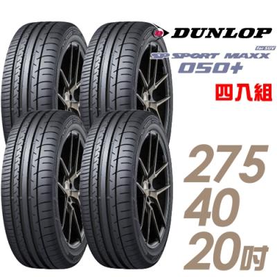 【登祿普】SP SPORT MAXX 050+ 高性能輪胎_四入組_275/40/20