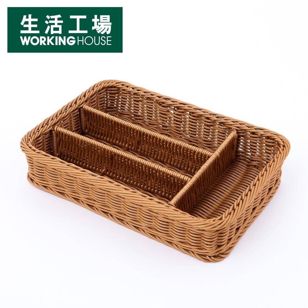 【3件3折 出清售完不補-生活工場】豐收滿滿餐具編織籃