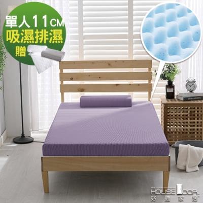House Door 吸濕排濕表布11cm藍晶靈涼感記憶床墊保潔超值組-單人