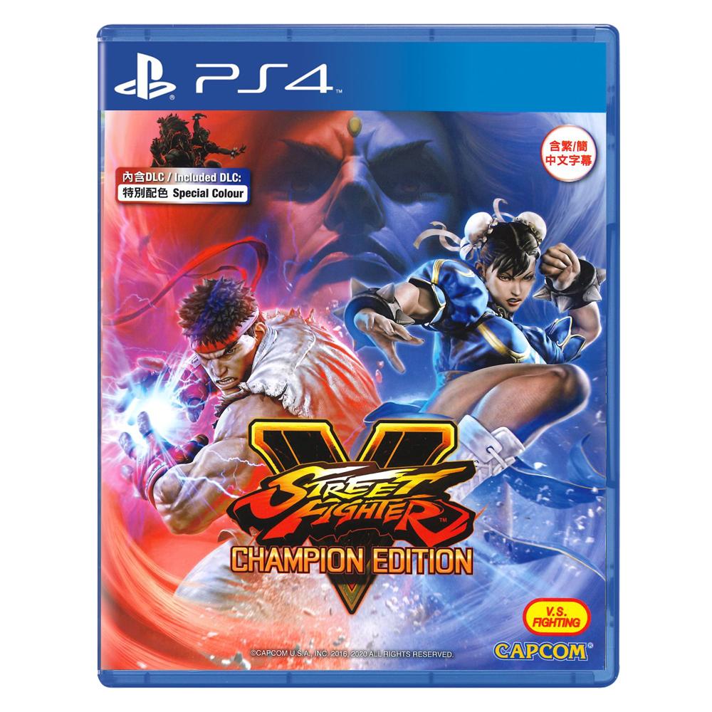 (預購) PS4 快打旋風 5 冠軍版 - 亞版中文版