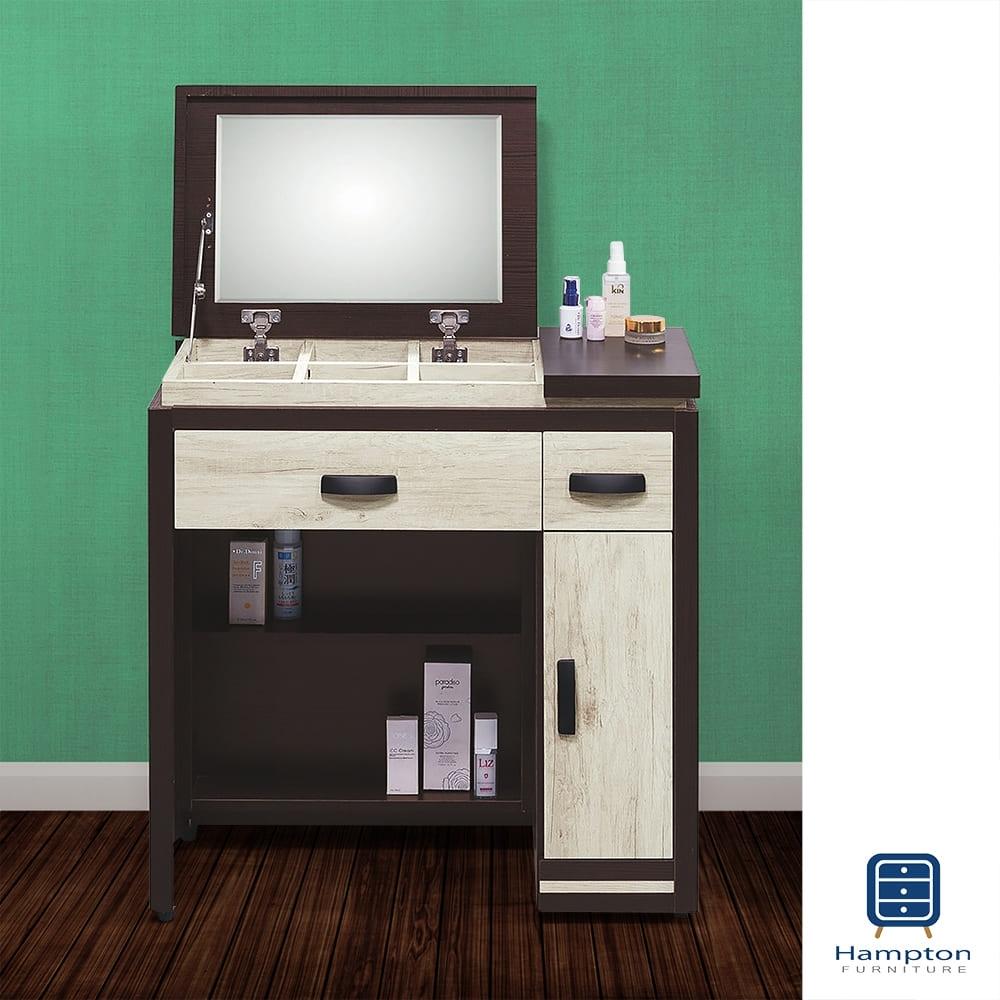 Hampton斯賓賽雙色掀鏡式化妝桌椅組(含椅)-80x40x82cm