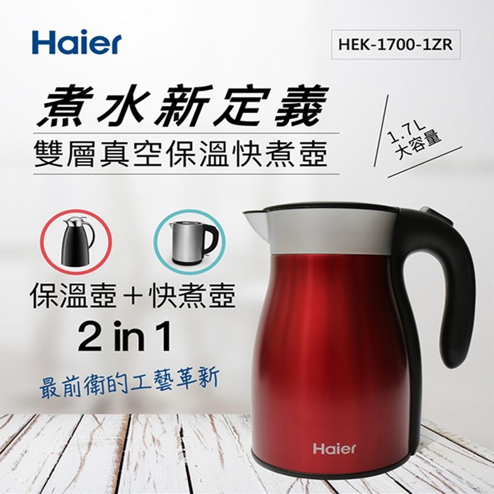 Haier海爾 1.7L雙層真空保溫快煮壺(酒紅色)