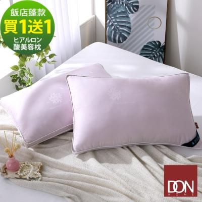 DON 日本熱銷玻尿酸美顏枕(買一送一超值組)-兩款任選