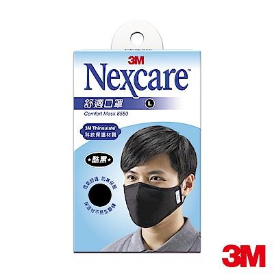 3M Nexcare保暖型舒適口罩 ( L尺寸 / 黑色 )