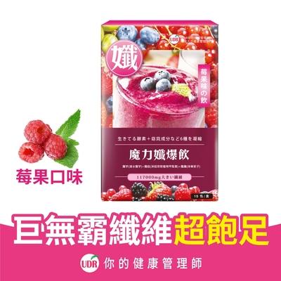 UDR魔力孅爆飲(莓果口味)x1盒