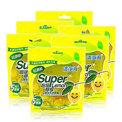 清淨海 超級檸檬環保濃縮洗衣膠囊/洗衣球(8顆x6包)