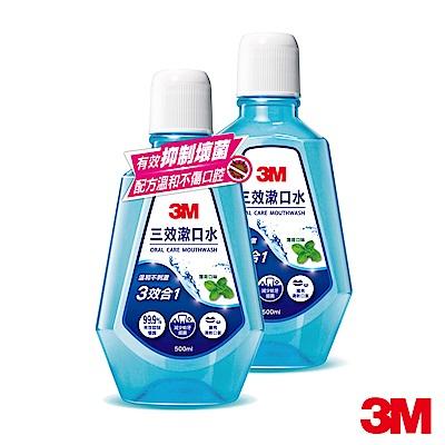 3M 三效漱口水-500ml (2瓶裝)