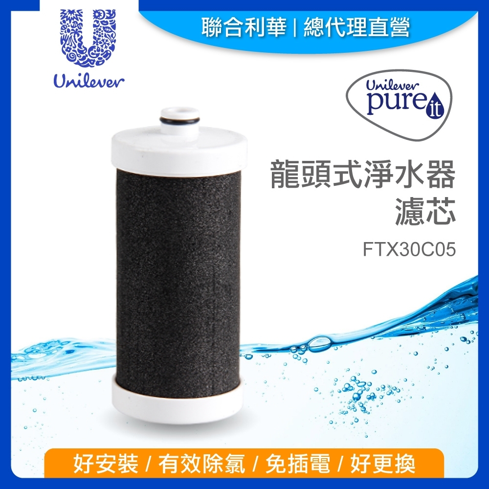 【Unilever 聯合利華】Pureit龍頭式淨水器濾芯FTX30C05(1入)