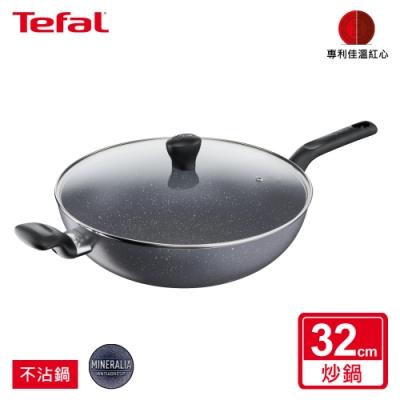 Tefal法國特福 礦石灰系列32CM不沾炒鍋(加蓋)(快)