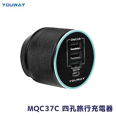 YOUWAY 37W Type-C 四孔萬國旅用充電器