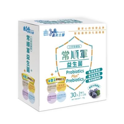 義美生醫 常順軍益生菌-日常保健(30包*1盒)