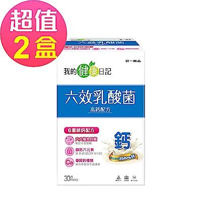 【我的健康日記】六效乳酸菌 高鈣配方 (30日份) 二盒超值組