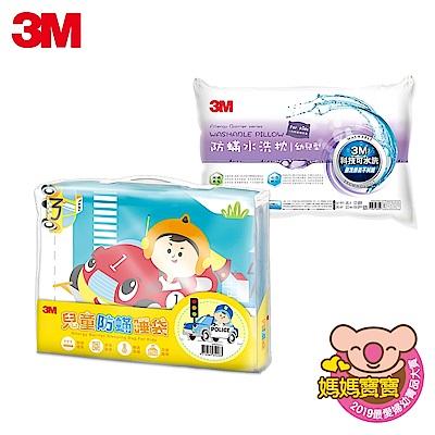 3M 兒童防蹣水洗枕睡袋超值組-尋寶汽車